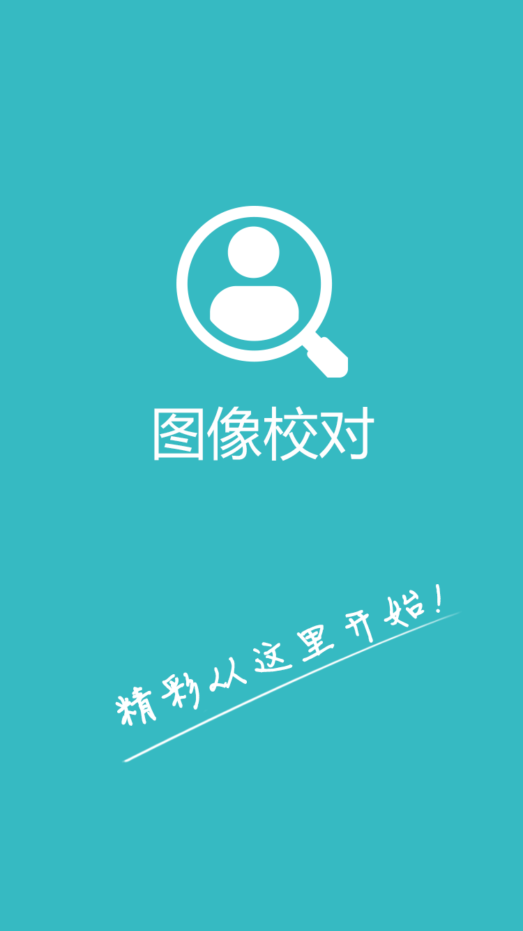 玩社交App|图像校对免費|APP試玩