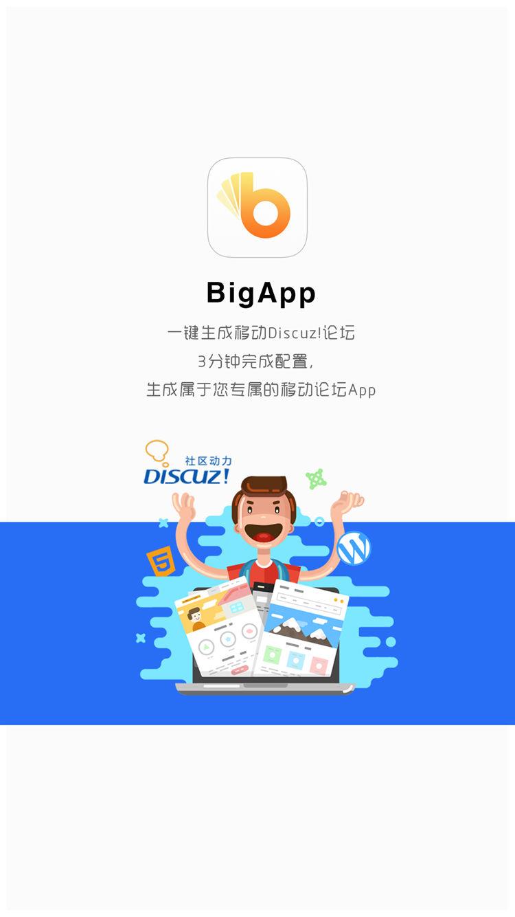 BigApp官方论坛