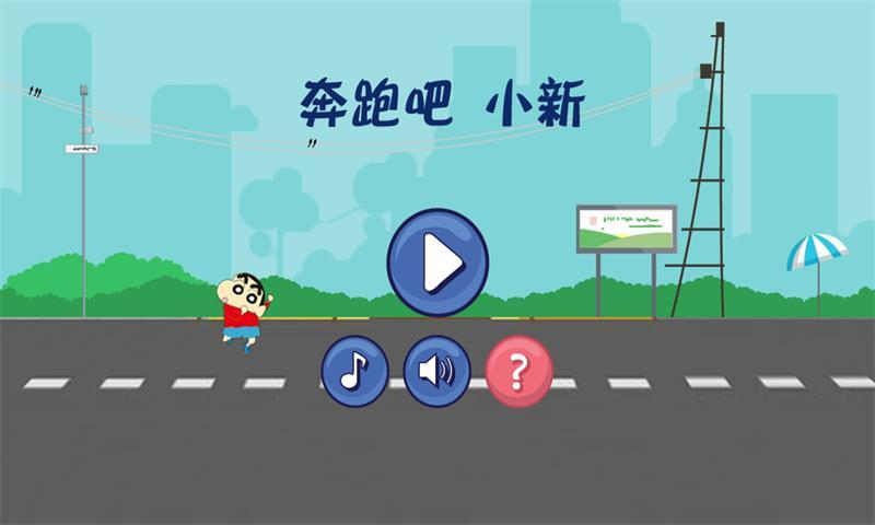玩工具App|小新快跑免費|APP試玩