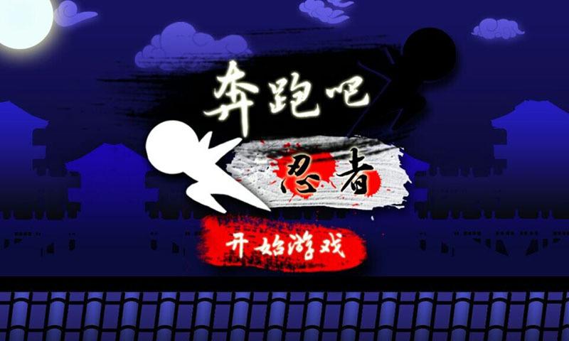 广东版忍者快跑