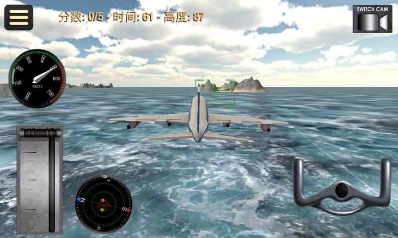 3D客机飞行