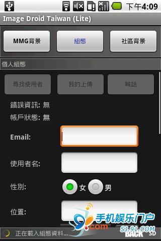 Image Droid 分类网络壁纸 繁体中文版