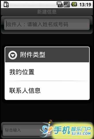 SafeMessager 安全信使