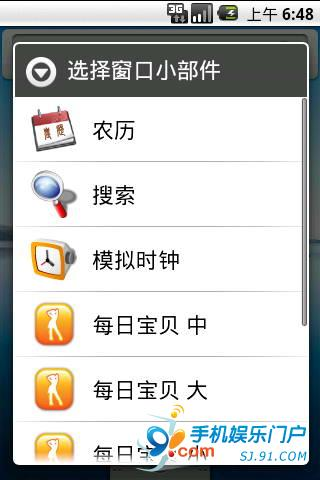mydesktop 桌面农历