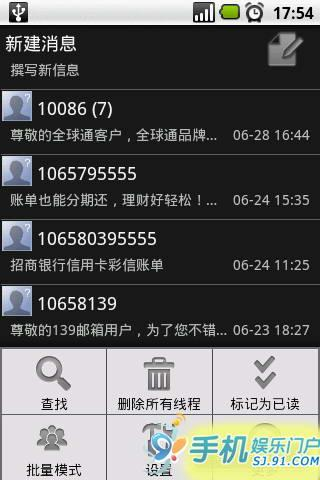 handcent sms 超级短信