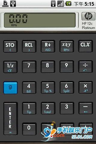 惠普计算器