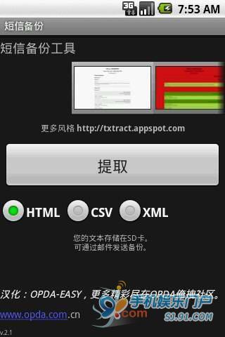 Txtract Pro 短信备份