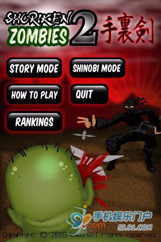手里剑VS僵尸 Shuriken Zombies2 已付费完整版