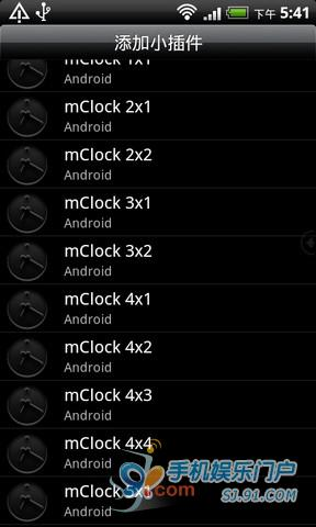 数字桌面时钟 mClock Widget