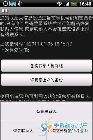 iUU免费短信 适用于1.5固件