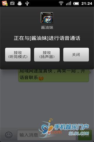 局域网对讲机 社交 App-癮科技App