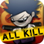 复仇计划 ALL KILL
