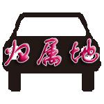 [上海车牌标书过期]加]Q]Q835889292]发表]论