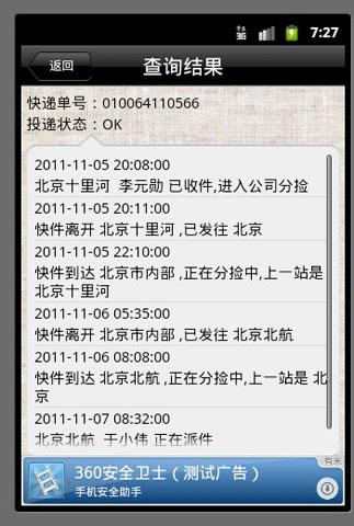 立邦貨運 - 線上查詢系統