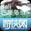 巴厘岛旅游指南