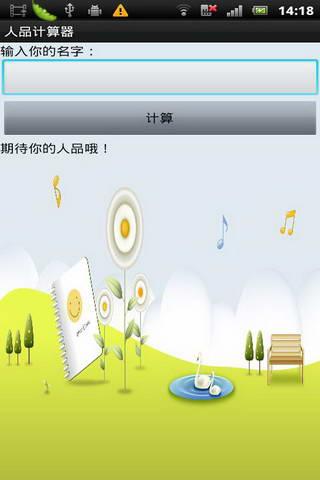 人品计算器 書籍 App-癮科技App