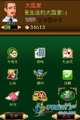 大赢家OL 棋類遊戲 App-癮科技App
