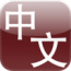 Chinese English Dictionary 汉英词典