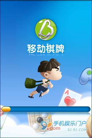 全国棋牌网络争霸赛官方竞技平台 棋類遊戲 App-癮科技App