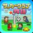 冠军足球物语 模擬 App Store-癮科技App