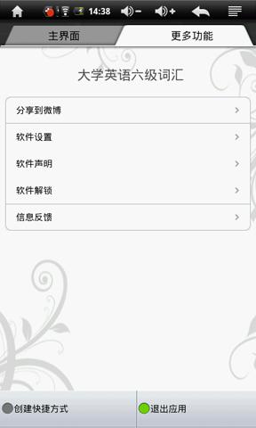 大学英语六级单词 書籍 App-愛順發玩APP