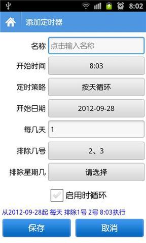万能定时器 生活 App-癮科技App
