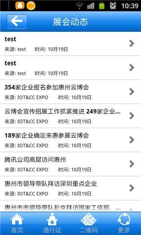 免費書籍App|惠州云博会|阿達玩APP