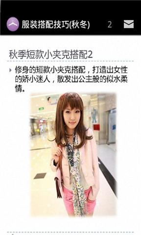 秋冬服装搭配技巧大全 書籍 App-愛順發玩APP