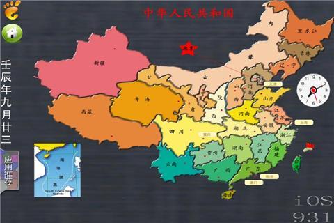 中国地图_提供中国地图3.0.15游戏软件下载_91苹果iPhone下载