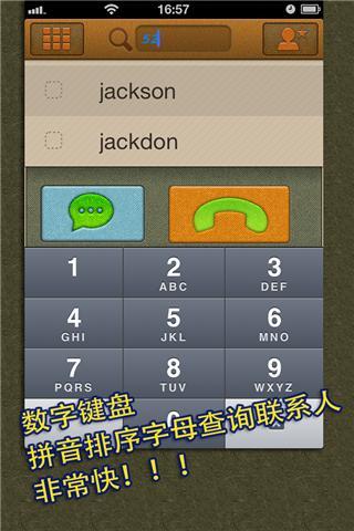 分组通讯录_提供分组通讯录2.0游戏软件下载_91苹果图片