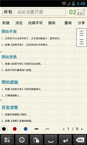 LINE | Windows Phone 應用 + 遊戲應用商店(中華人民共和國)
