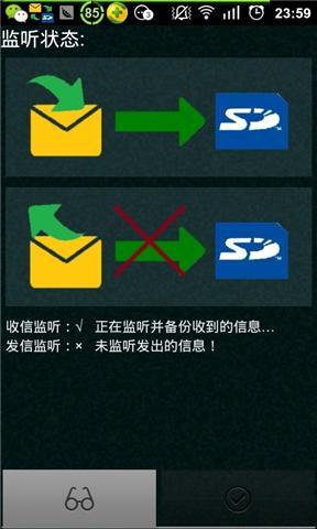 UNIV短信备份