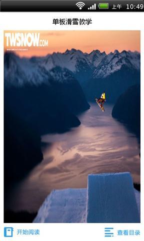 单板滑雪教学