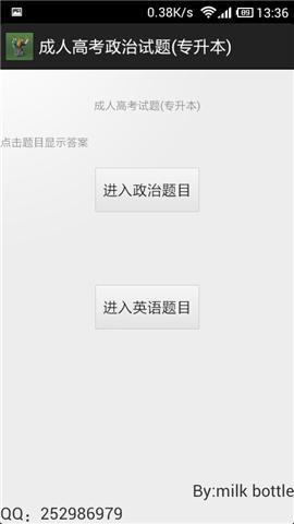 成考宝典 書籍 App-愛順發玩APP