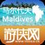 马尔代夫旅游指南