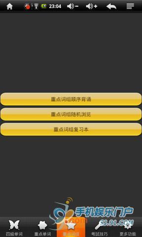 大学英语四级单词 書籍 App-癮科技App