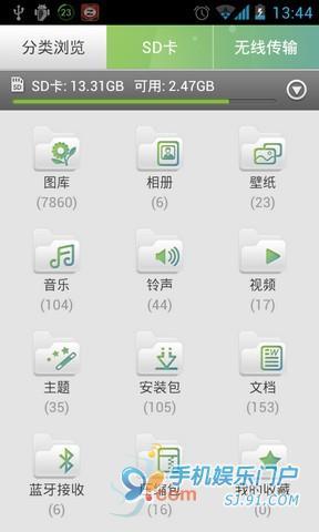 安卓桌面文件管理