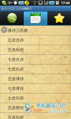 唐诗·宋词·元曲1000首 書籍 App-癮科技App
