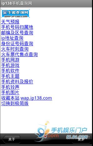IP138手机查询网
