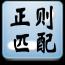 正则匹配利器 書籍 App Store-愛順發玩APP