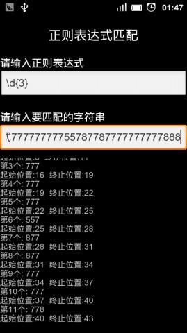 正则匹配利器 書籍 App-愛順發玩APP
