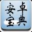 安卓宝典 書籍 App LOGO-硬是要APP