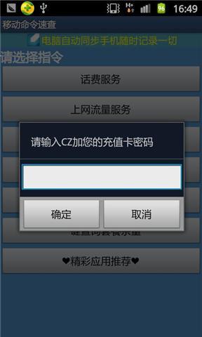 玩免費書籍APP|下載移动命令速查 app不用錢|硬是要APP