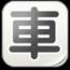 车险助手 書籍 App Store-癮科技App