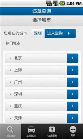 车险助手 書籍 App-愛順發玩APP