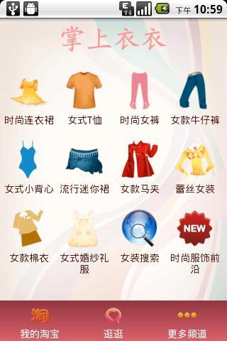 【免費程式庫與試用程式App】掌上衣衣-APP點子