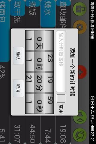 免費生活App|哔哔计时 精美倒计时|阿達玩APP