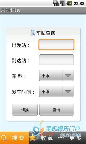 玩書籍App|火车时刻表免費|APP試玩