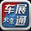 2012北京国际车展-车展通