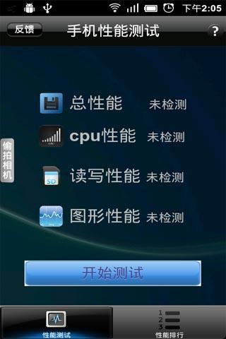 手机性能测试 工具 App-癮科技App